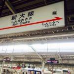 【2/18新大阪にて】自然の力体験会☆ありがとうございました!〔当日の会場のご報告掲載〕