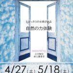 【4/27 自然の力 川越体験会ありがとうございました!】〜80億人の結果の知恵を頂ける有難さ〜