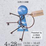 【4/28 自然の力 東京体験会ありがとうございました!】 〜感動の結果を皆様と喜び合いました〜